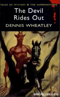 И исходит дьявол - Деннис Уитли
