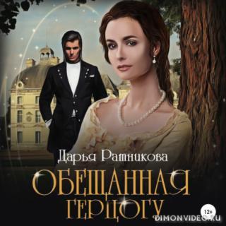 Обещанная герцогу - Дарья Ратникова