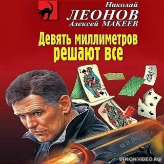 Девять миллиметров решают все - Николай Леонов, Алексей Макеев
