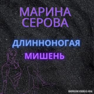 Длинноногая мишень - Марина Серова