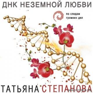 ДНК неземной любви - Татьяна Степанова
