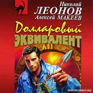 Долларовый эквивалент - Николай Леонов, Алексей Макеев