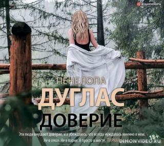 Доверие - Пенелопа Дуглас