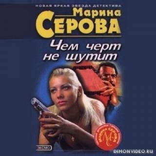 Дурацкая история - Марина Серова