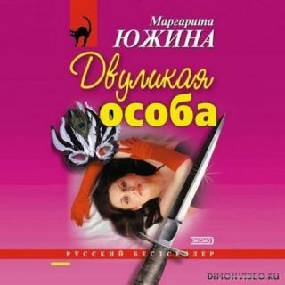 Двуликая особа - Маргарита Южина