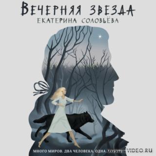 Вечерняя звезда - Екатерина Соловьева