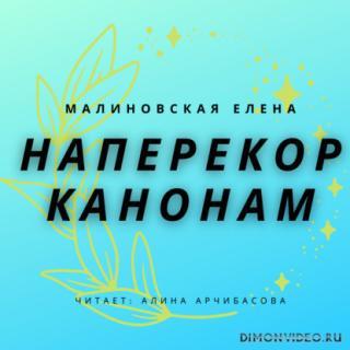 Наперекор канонам - Елена Малиновская