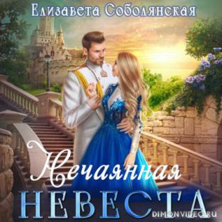 Нечаянная невеста - Елизавета Соболянская