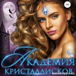 Академия кристаллисков - Ева Финова