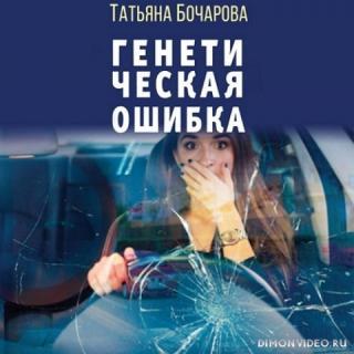 Генетическая ошибка - Татьяна Бочарова