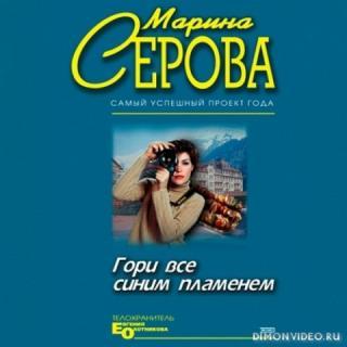 Гори все синим пламенем - Марина Серова