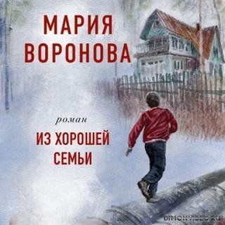 Из хорошей семьи - Мария Воронова