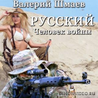 Русский человек войны - Валерий Шмаев
