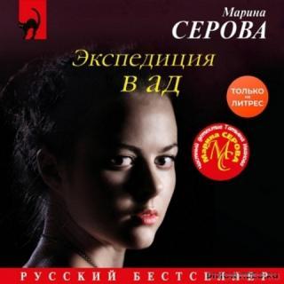 Экспедиция в ад - Марина Серова