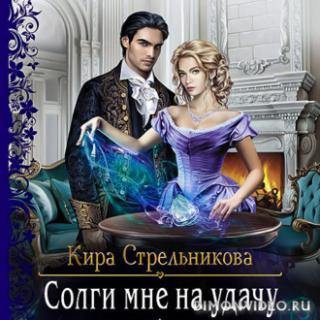 Солги мне на удачу - Кира Стрельникова