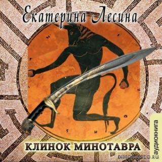 Клинок Минотавра - Екатерина Лесина