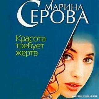 Красота требует жертв - Марина Серова