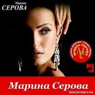 Криминальные сливки - Марина Серова