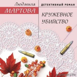 Кружевное убийство - Людмила Мартова
