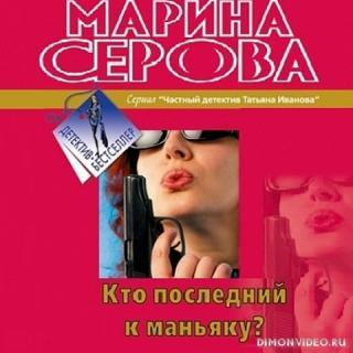 Кто последний к маньяку? - Марина Серова