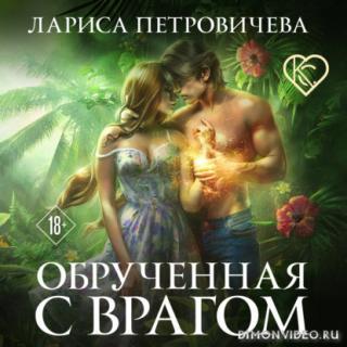 Обрученная с врагом - Лариса Петровичева