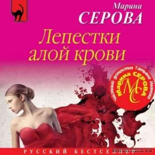 Лепестки алой крови - Марина Серова