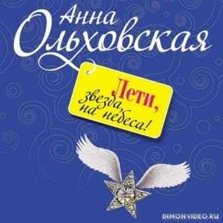 Лети, звезда, на небеса! - Анна Ольховская