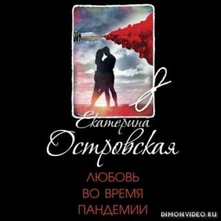 Любовь во время пандемии - Екатерина Островская