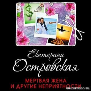 Мертвая жена и другие неприятности - Екатерина Островская