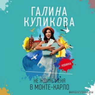 Не ждите меня в Монте-Карло - Галина Куликова