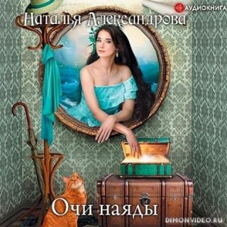 Очи наяды - Наталья Александрова