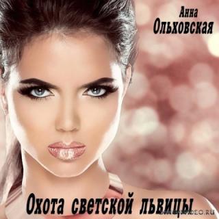 Охота светской львицы - Анна Ольховская