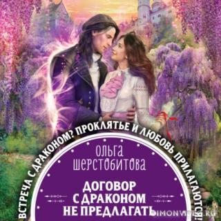 Договор с драконом не предлагать - Ольга Шерстобитова