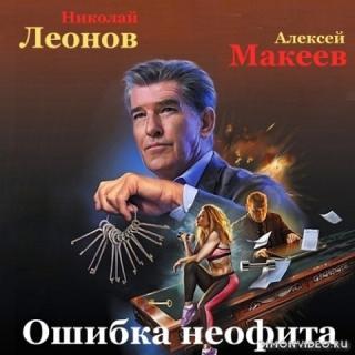 Ошибка неофита - Николай Леонов, Алексей Макеев