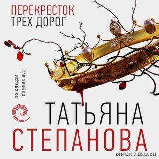 Перекресток трех дорог - Татьяна Степанова
