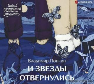 И звезды отвернулись - Владимир Понкин