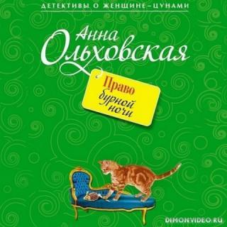 Право бурной ночи - Анна Ольховская