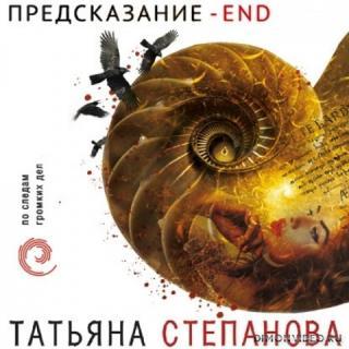 Предсказание – End - Татьяна Степанова