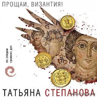 Прощай, Византия! - Татьяна Степанова