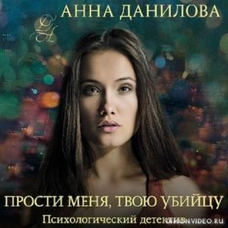 Прости меня, твою убийцу - Анна Данилова