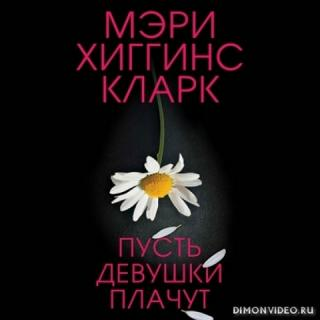 Пусть девушки плачут - Мэри Хиггинс Кларк