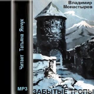Забытые тропы - Владимир Монастырев
