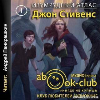 Изумрудный атлас - Джон Стивенс