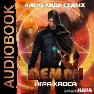 Игра хаоса - Александр Седых