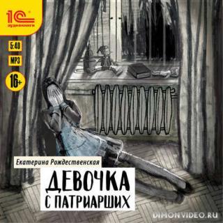 Девочка с Патриарших - Екатерина Рождественская