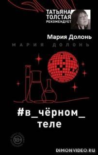 #в чёрном теле - Мария Долонь