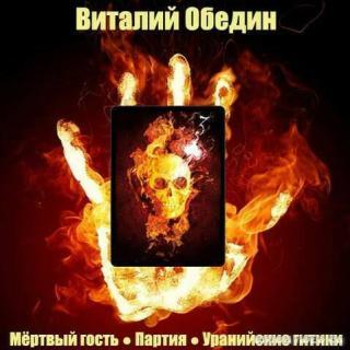 Мёртвый гость; Партия; Уранийские гитики - Виталий Oбeдин