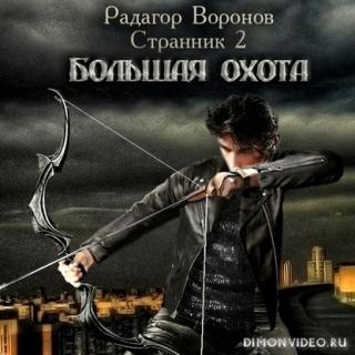 Большая охота - Радагор Воронов