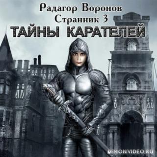 Тайны Карателей - Радагор Воронов