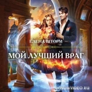Мой лучший враг - Елена Шторм